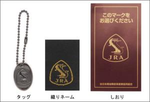 全日本爬虫類皮革協同組合(JRA)認定3点セット