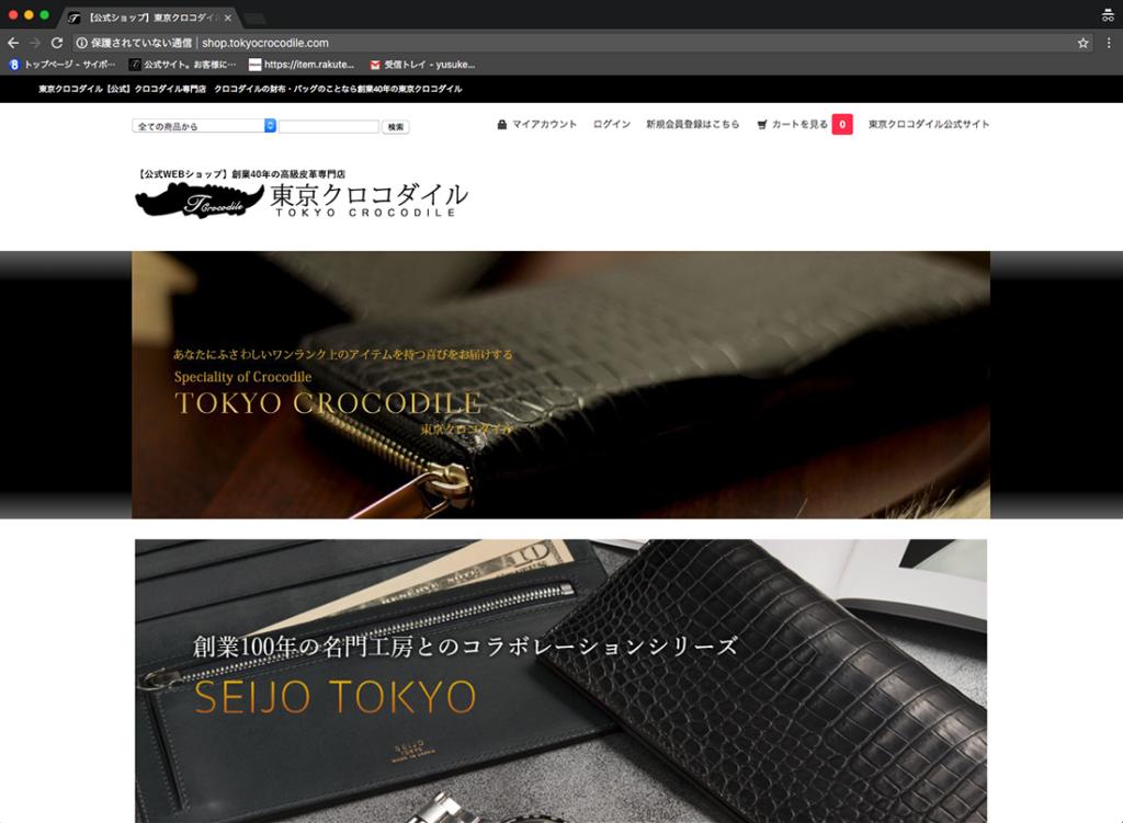 東京クロコダイル:公式ショップ