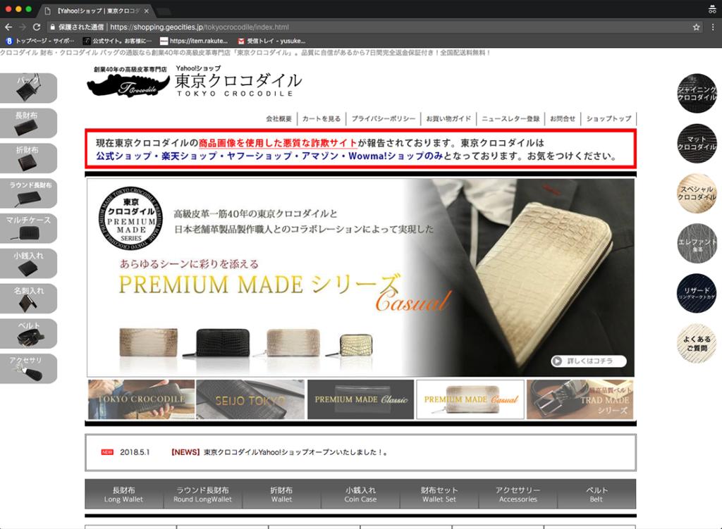 東京クロコダイル:Yahoo!ショップ