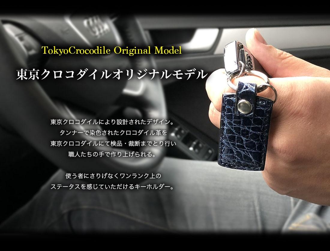クロコダイル キーホルダー メンズ レディース ユニセックス プレゼント ブランド