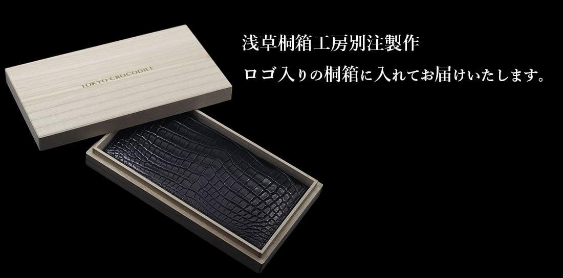 クロコダイル無双ササマチ財布は使えば使うほどに艶、弾力が出て手に馴染んでいきます。また厳選した一枚革を大胆にセンターで使用することで継ぎのない美しい鱗板を表現しています。