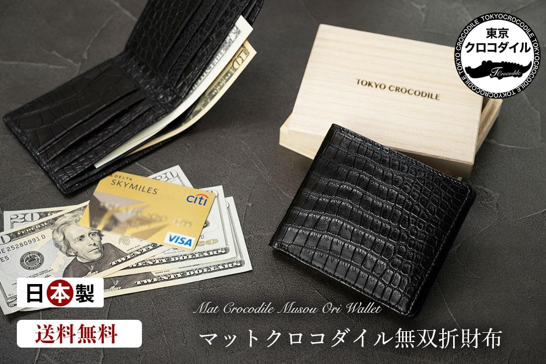 クロコダイルマット無双折財布