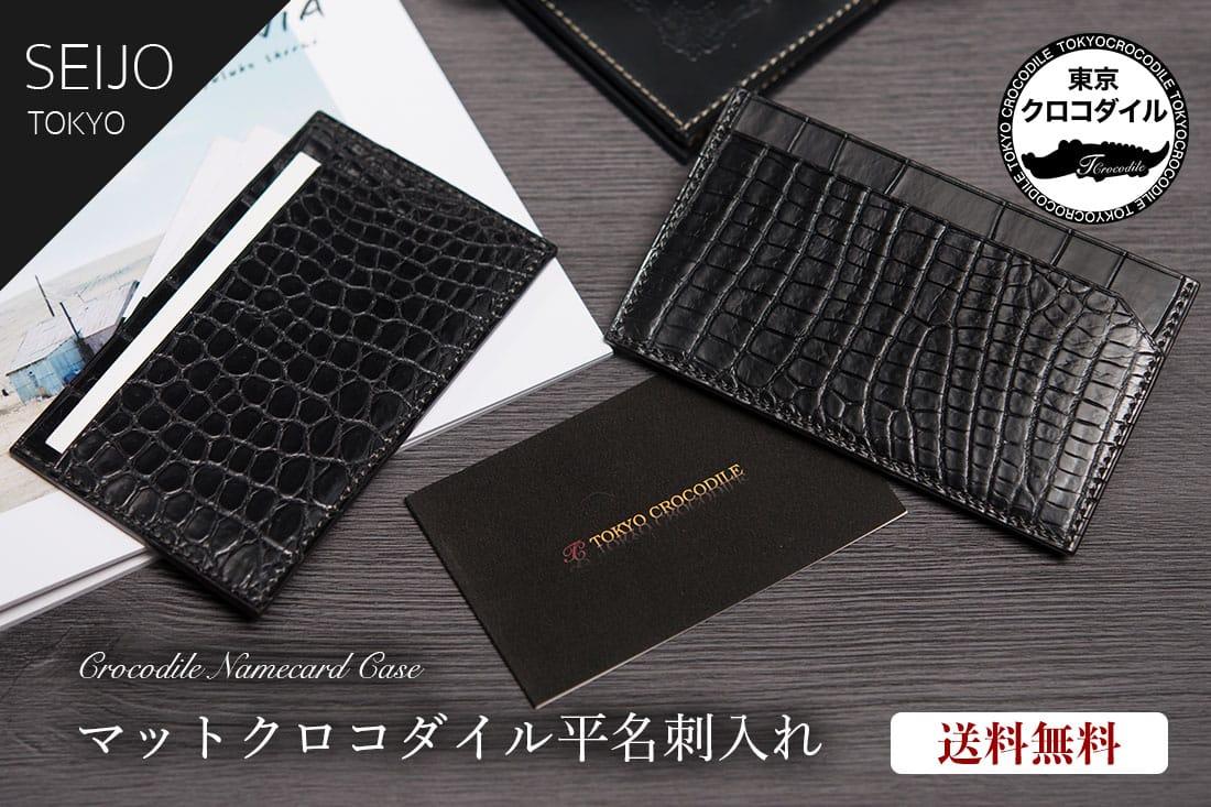 クロコダイル コスモブルー 財布 メンズ 長財布 プレゼント ブランド
