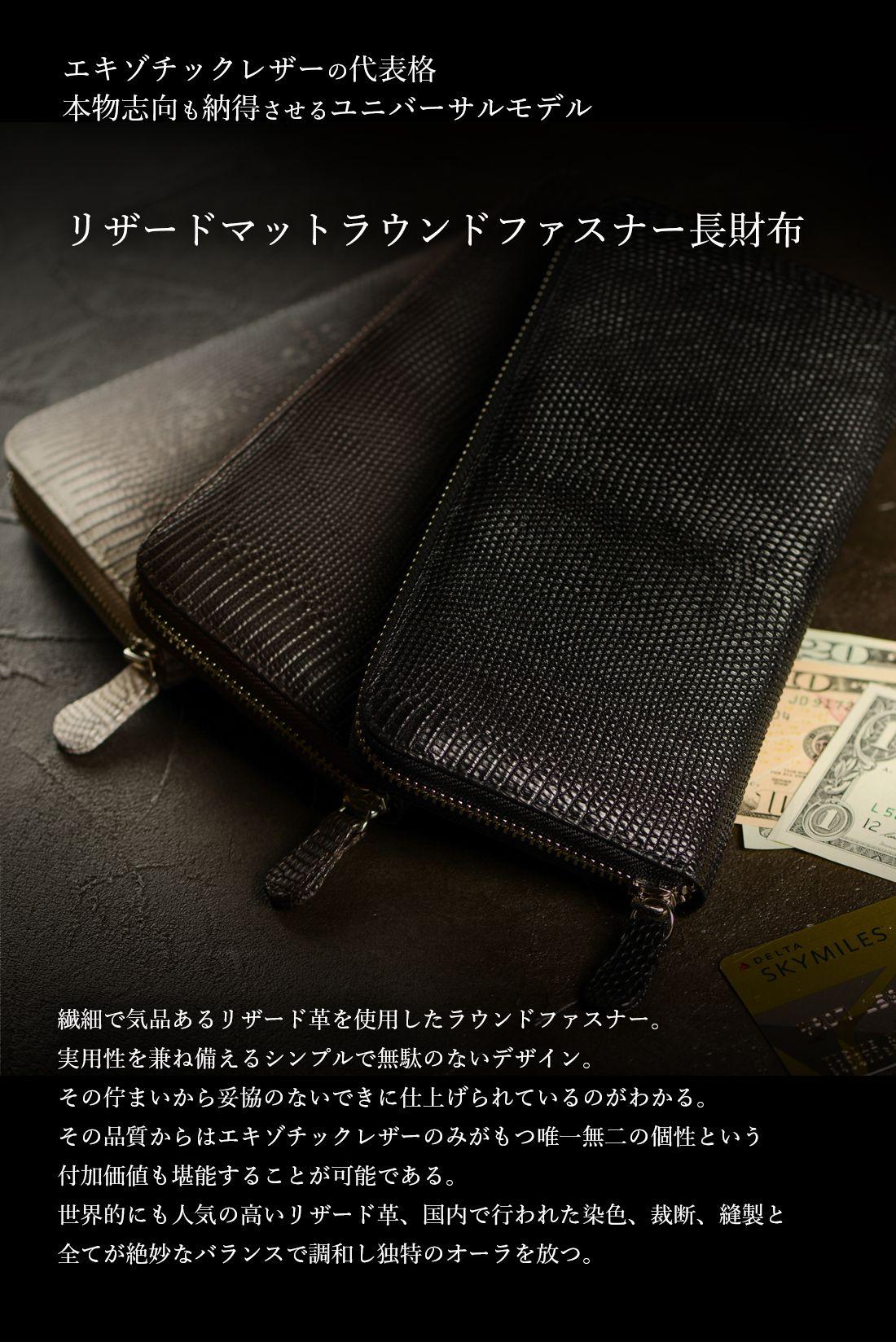 リザード リングマークトカゲ 財布 長財布 メンズ プレゼント ブランド