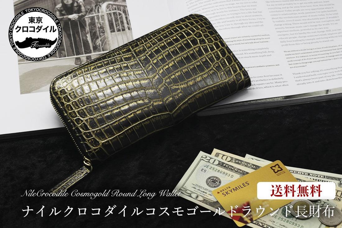 クロコダイル コスモゴールド 財布 メンズ 長財布 プレゼント ブランド