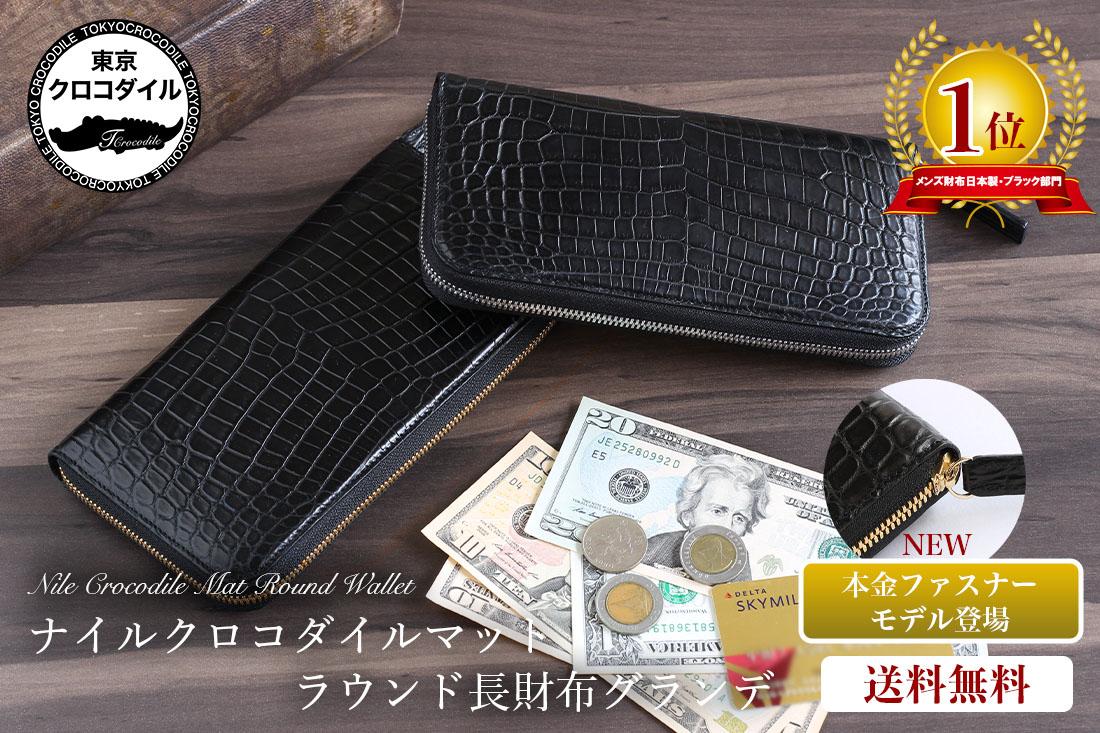 クロコダイル 財布 メンズ 長財布 マット プレゼント ブランド