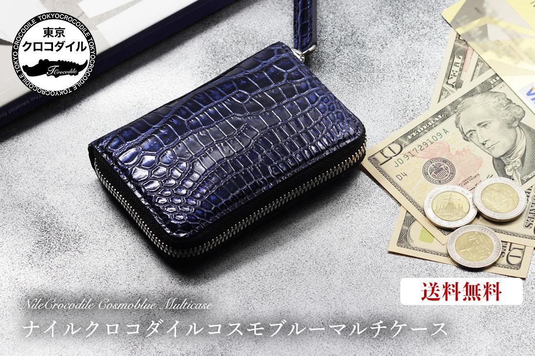 クロコダイル 財布 メンズ ミニ財布 コスモブルー ナイルクロコダイル プレゼント ブランド