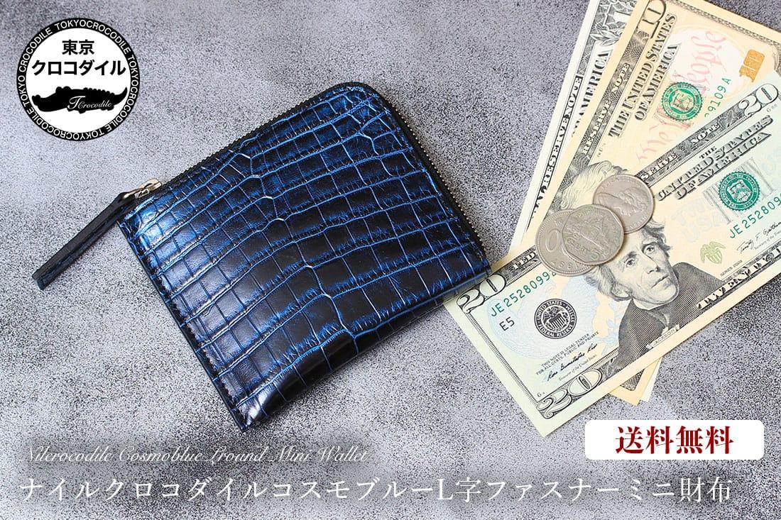 ナイルクロコダイル ミニ財布 メンズ コスモブルー プレゼント ブランド