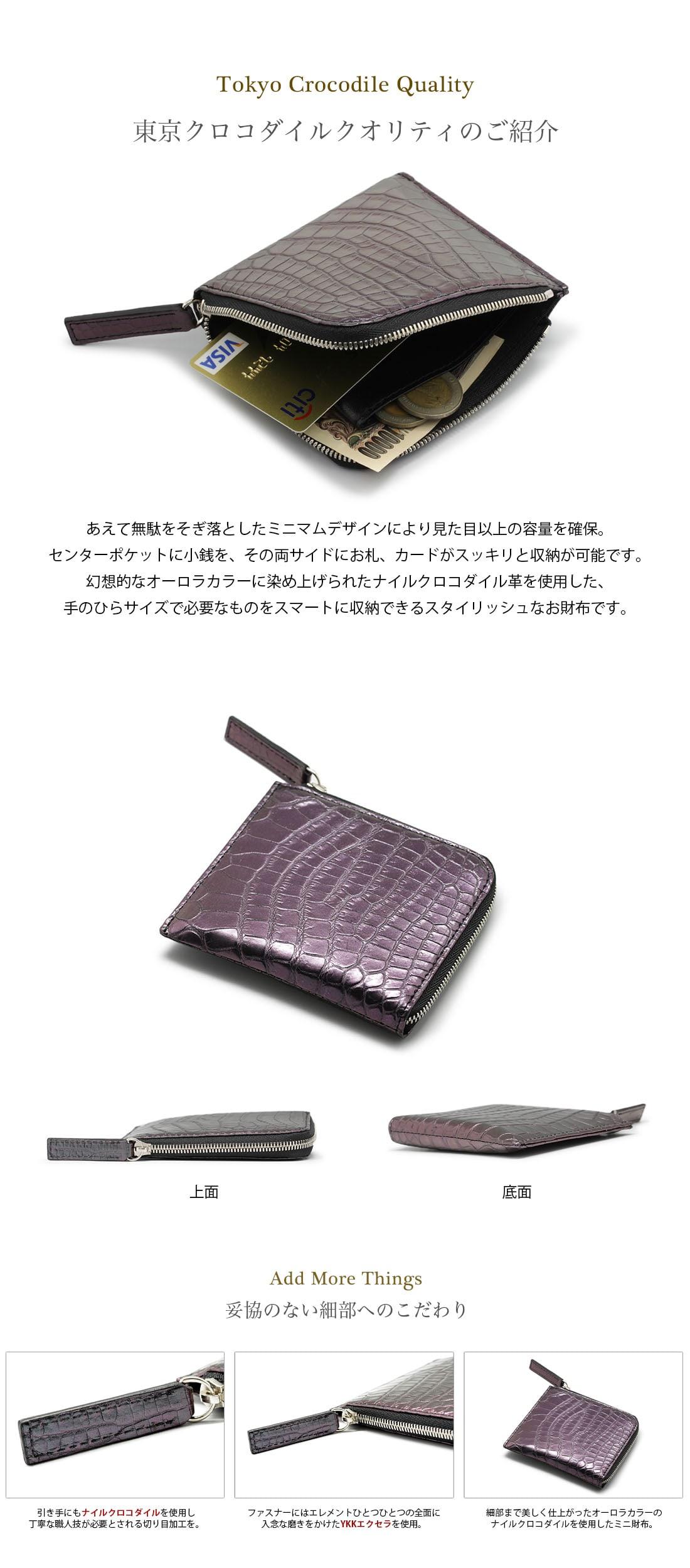 ナイルクロコダイル ミニ財布 マジョーラ加工 メンズ オーロラカラー プレゼント ブランド