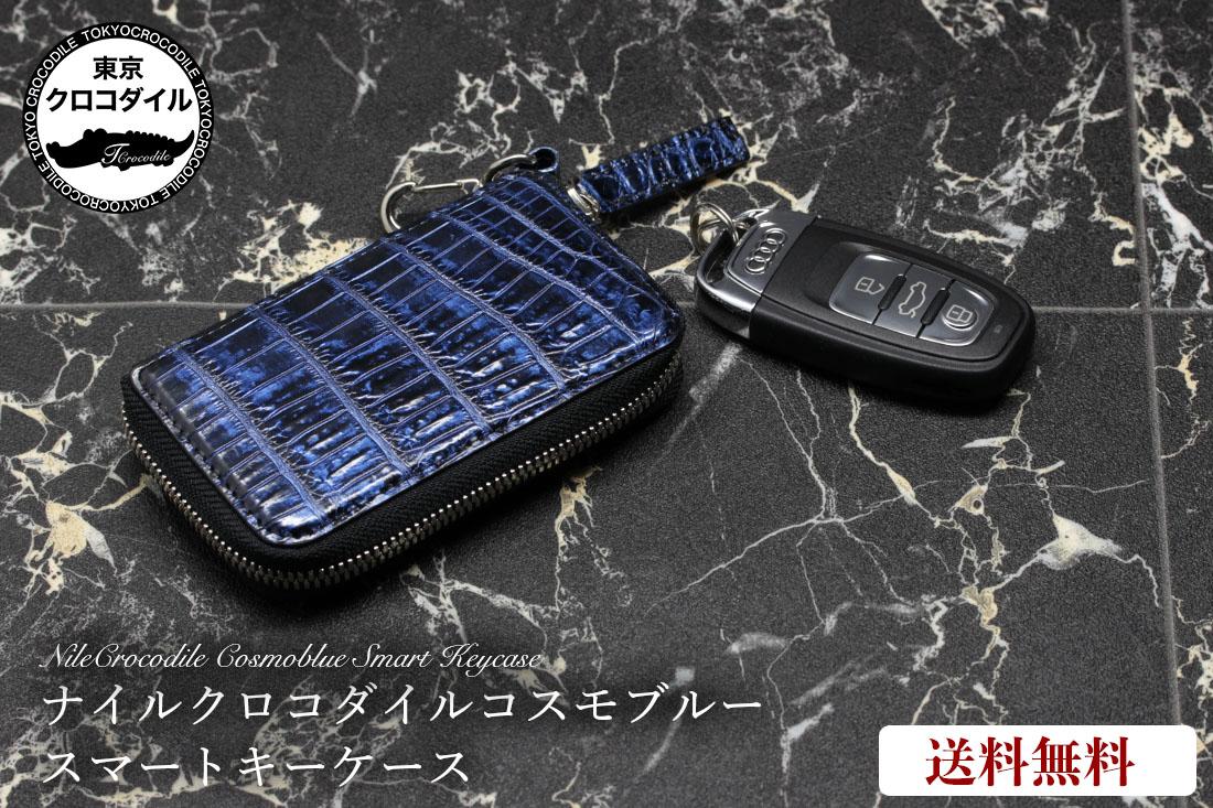 コスモブルー ナイルクロコダイル キーホルダー キーケース メンズ マット プレゼント ブランド