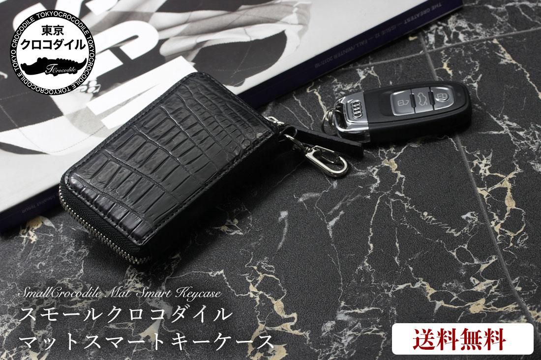 スモールクロコダイル キーホルダー キーケース メンズ マット プレゼント ブランド