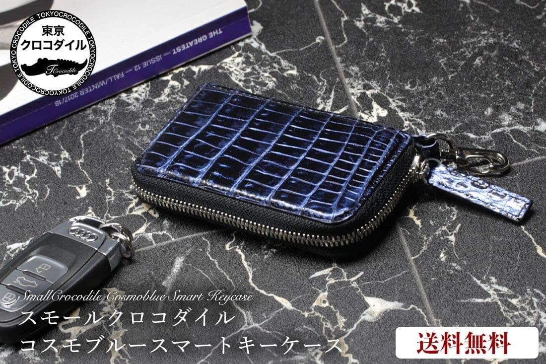 コスモブルー スモールクロコダイル キーホルダー キーケース メンズ マット プレゼント ブランド