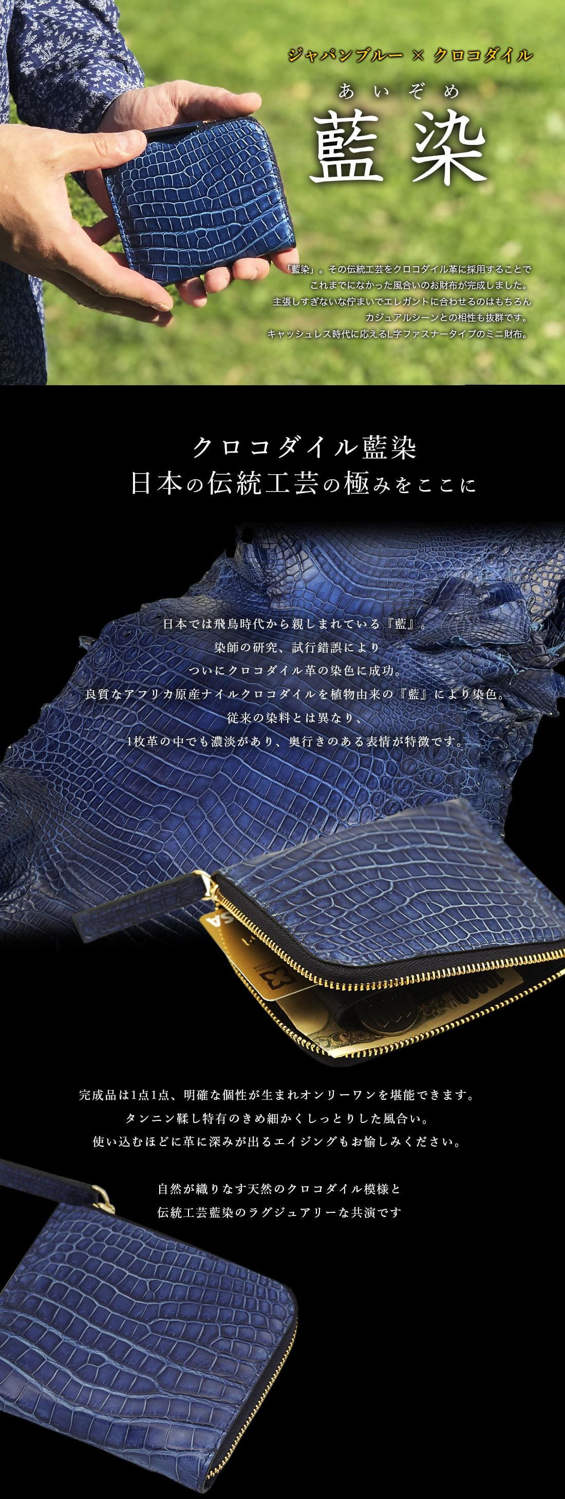 ナイルクロコダイルL字ファスナーミニ財布藍染