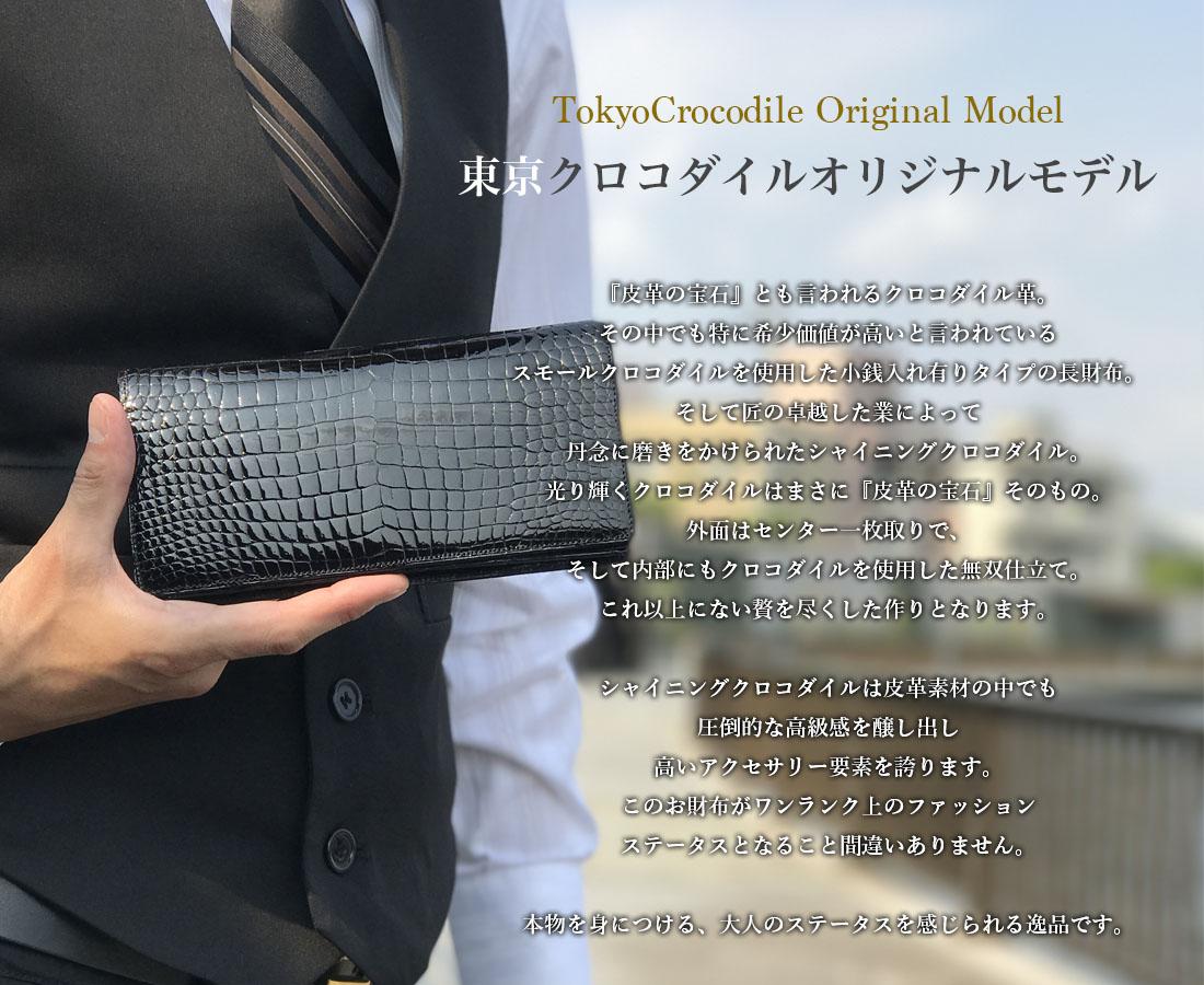 クロコダイル 財布 メンズ 長財布 シャイニング プレゼント ブランド