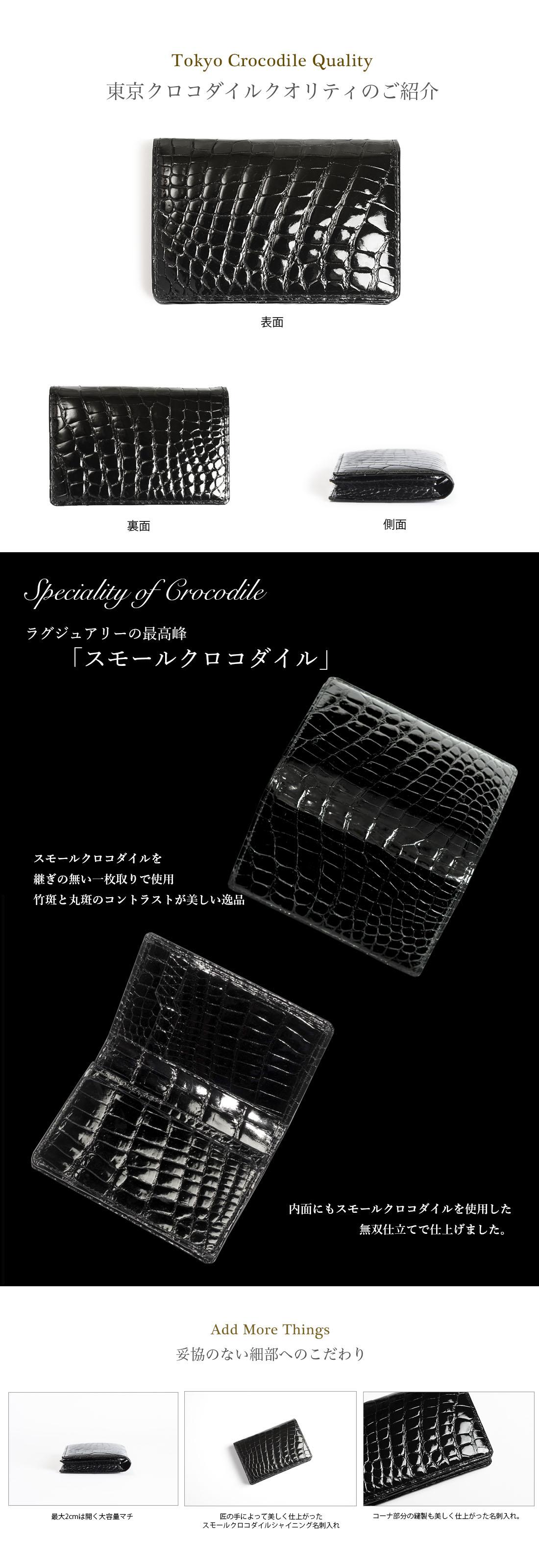 クロコダイル シャイニング 名刺入れ メンズ レディース ユニセックス プレゼント ブランド