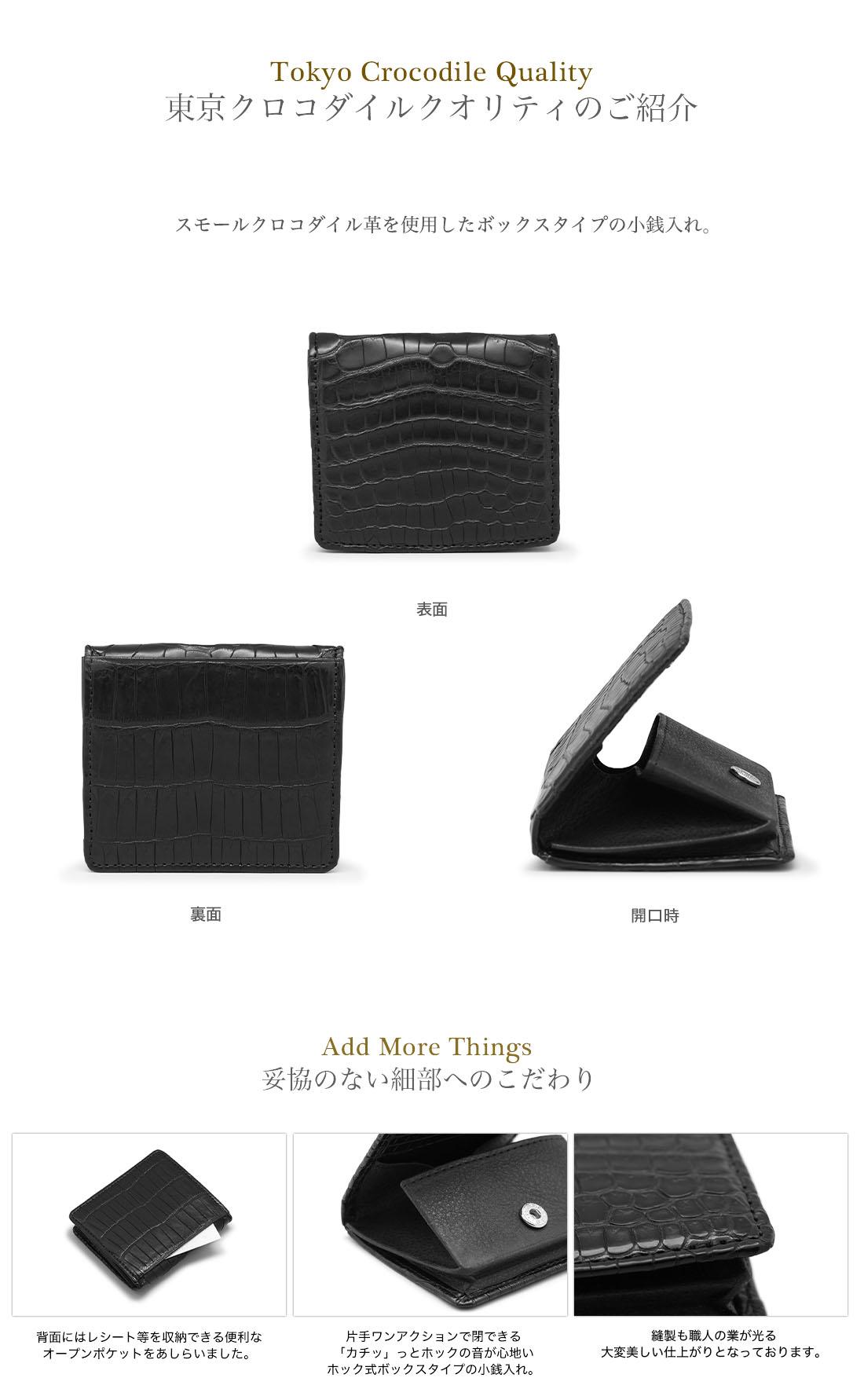 クロコダイル 財布 小銭入れ メンズ プレゼント ブランド