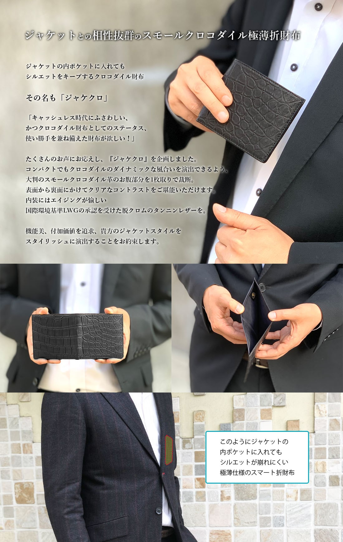スモールクロコダイルマット極マチ折財布ジャケクロ