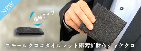 スモールクロコダイルマットラウンド長財布(type4)