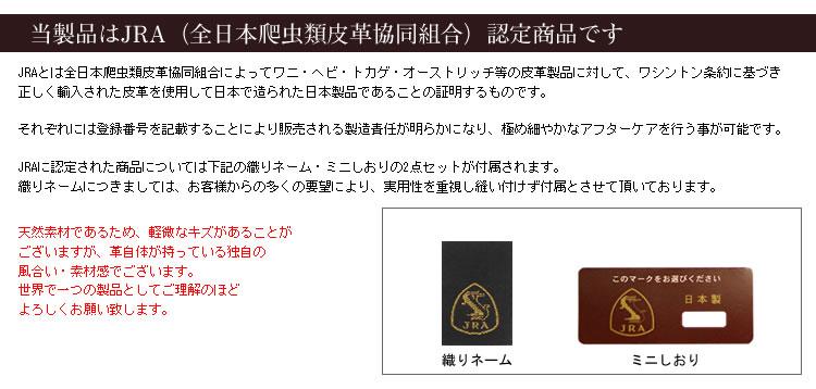 当製品はJRA(全日本爬虫類皮革協同組合)に認定を受けた商品です。