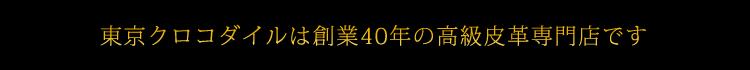 東京クロコダイルは創業40年の高級皮革専門店です