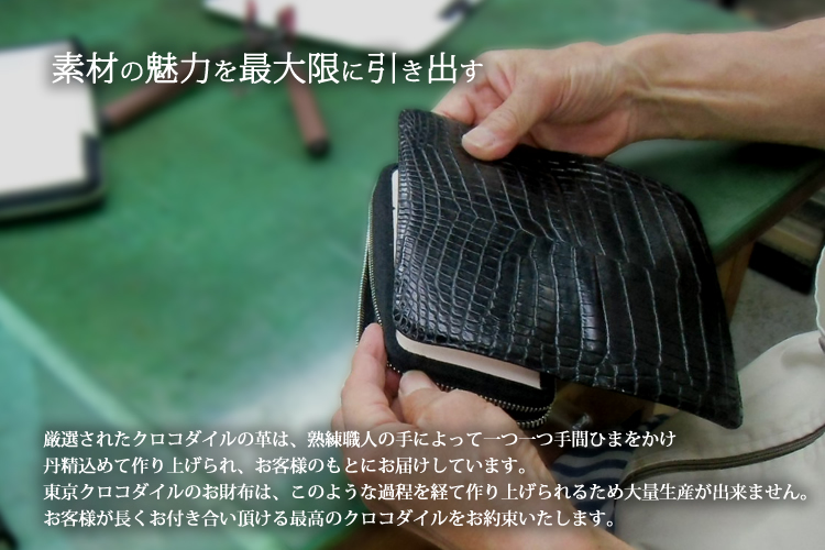 東京クロコダイルのお財布について