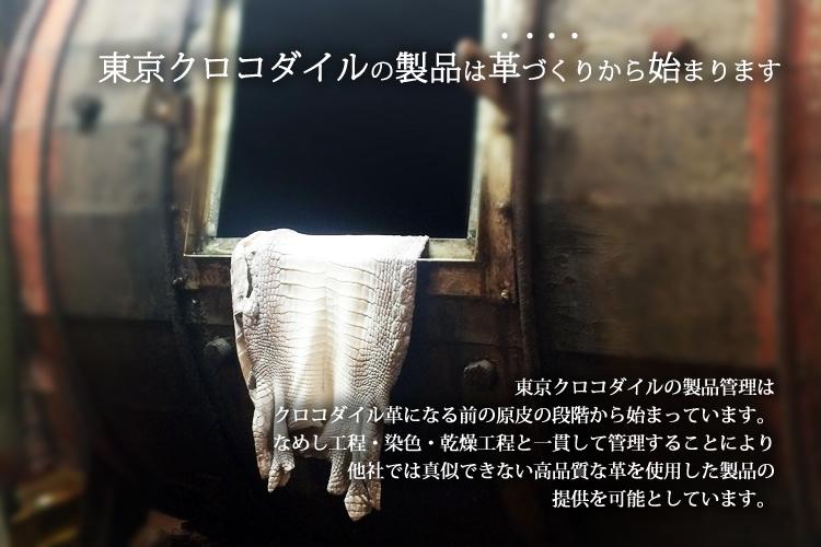 東京クロコダイルの革作り