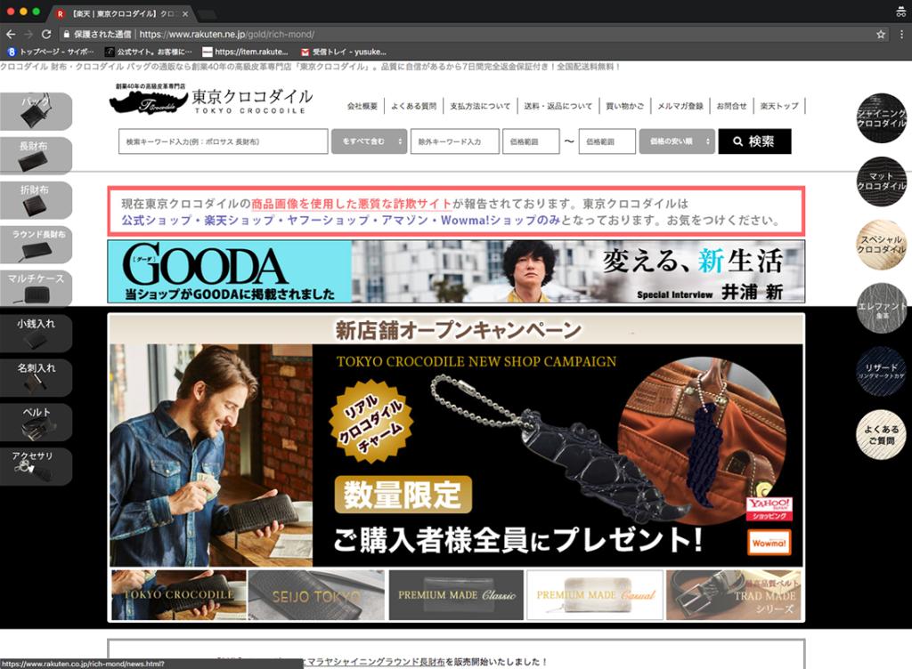 東京クロコダイル:楽天ショップ