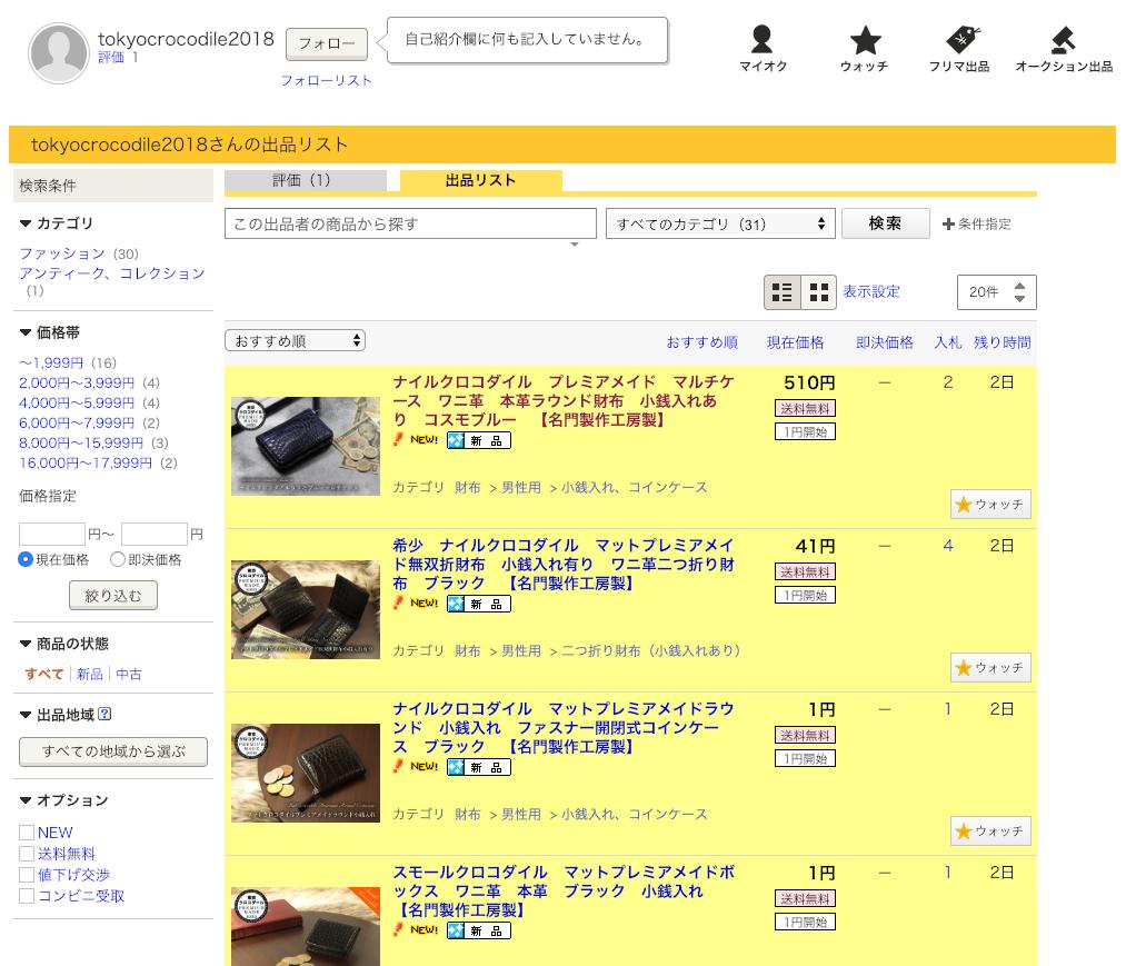 Yahooオークション模様アカウントによる出品