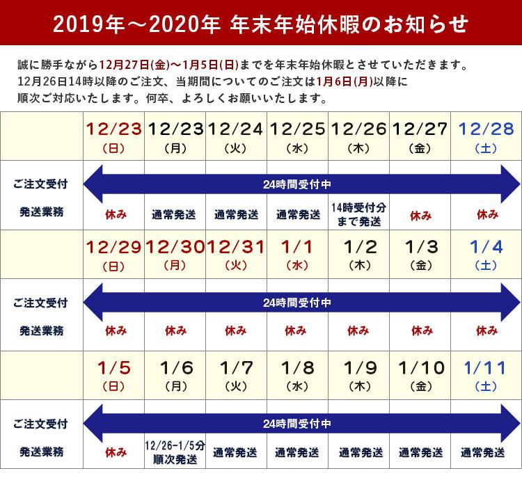 2019-2020年末年始休暇のお知らせ
