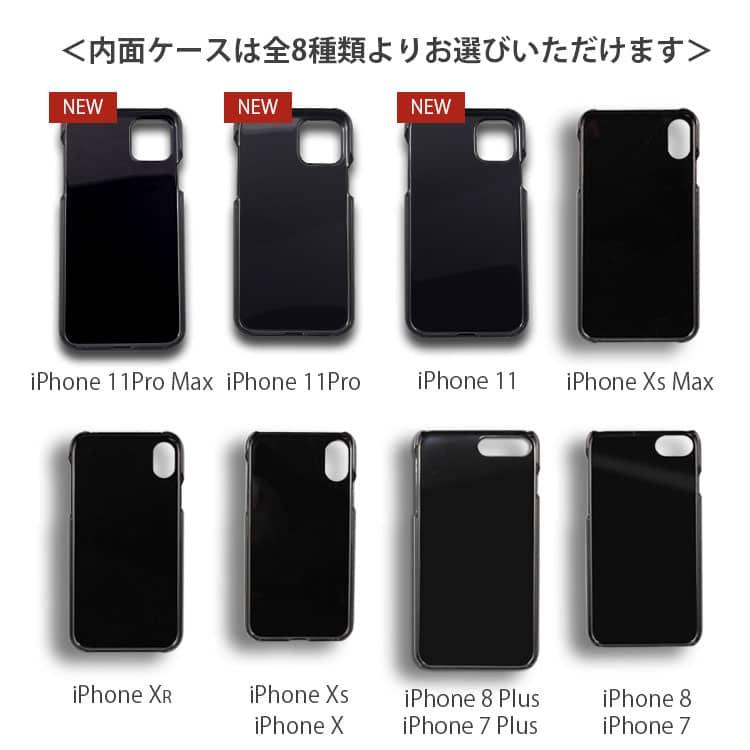 iPhoneケースは全8種類の中からお選びいただけます。