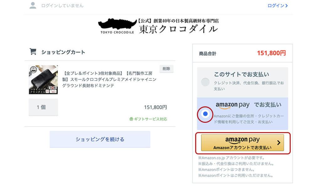 AmazonPayのご利用方法