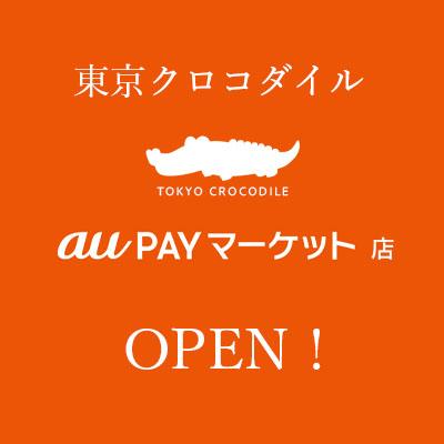 東京クロコダイル auPay マーケット店